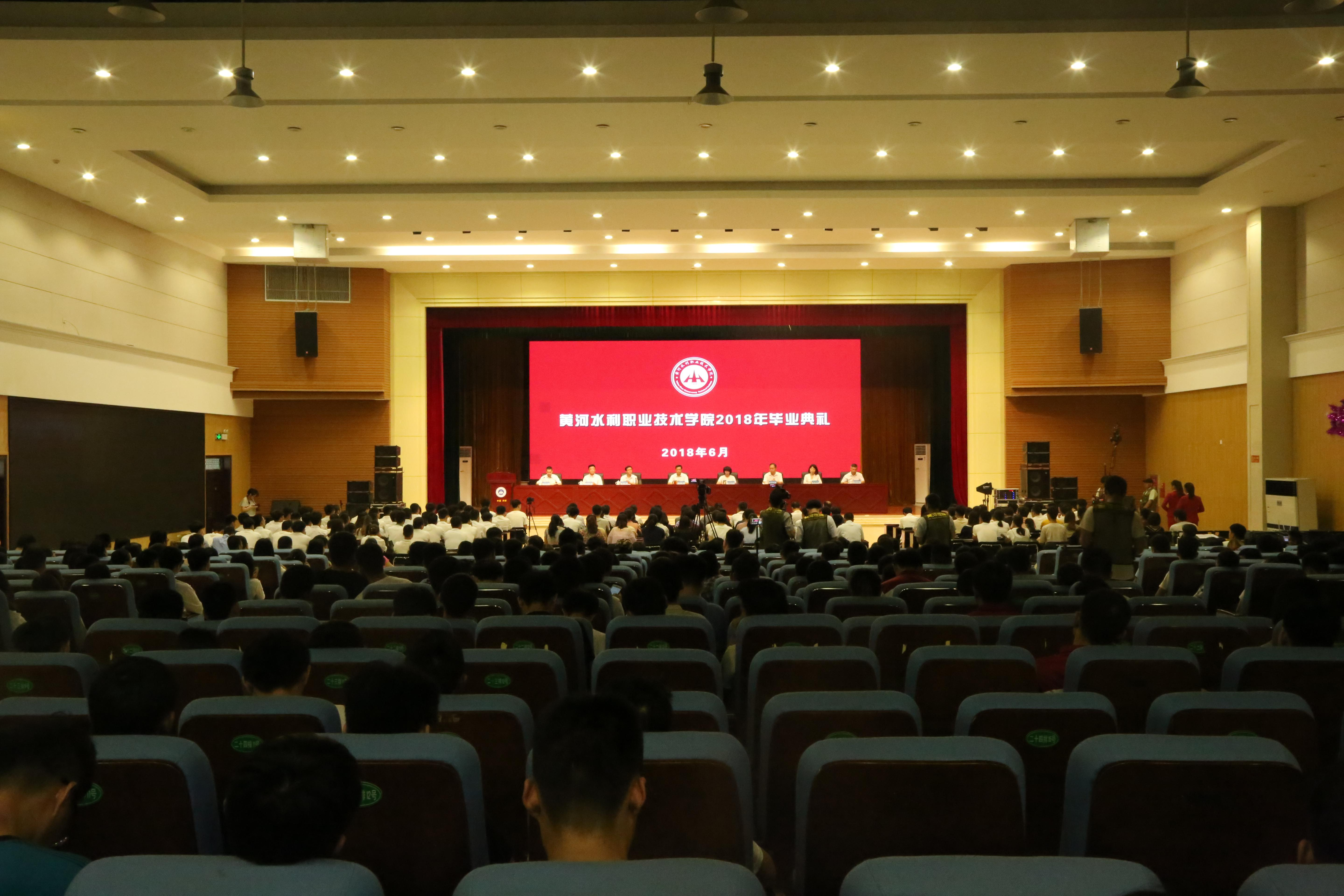 黄河水利职业技术学院隆重举行2018届学生毕业典礼