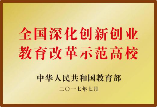 """""""双创""""教育改革 实践""""黄河水利职业技术学院方案"""""""