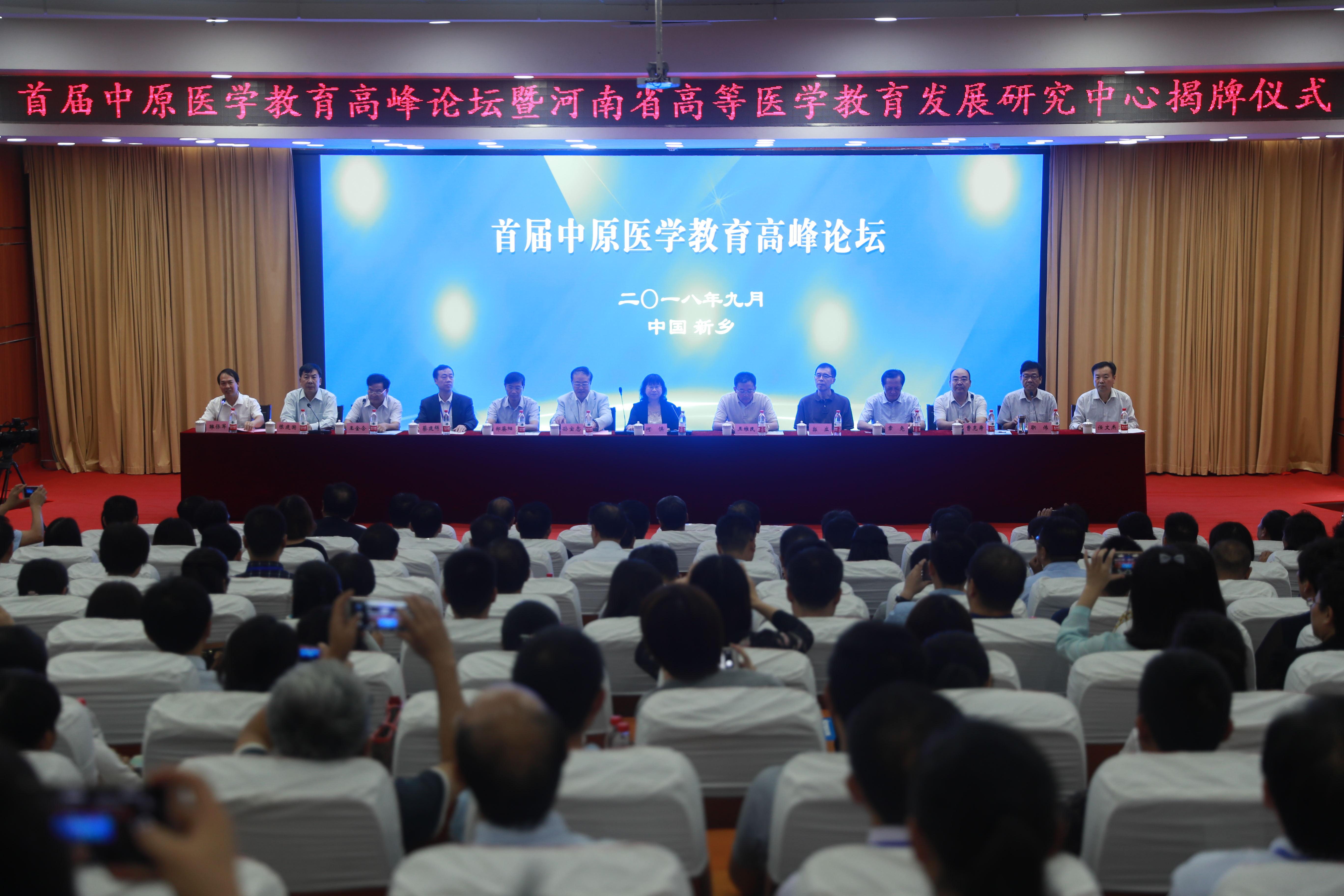 首届中原医学教育高峰论坛在新乡医学院举行