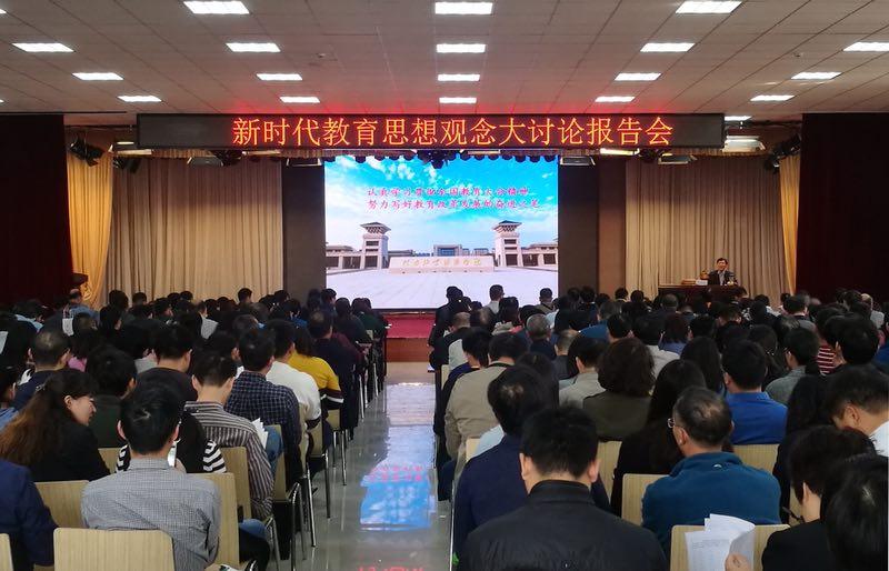 河南牧业经济学院举行新时代教育思想观念大讨论报告会