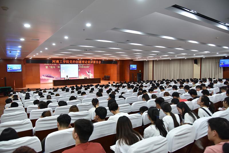 """河南工学院""""党的创新理论万场宣讲进高校""""首场宣讲报告开"""